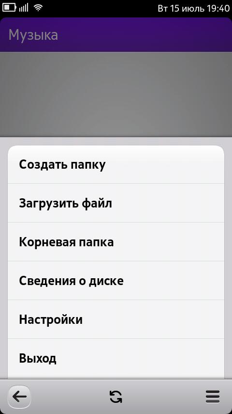 YaD - Yandex Disk cloud service client | OpenRepos net — Community